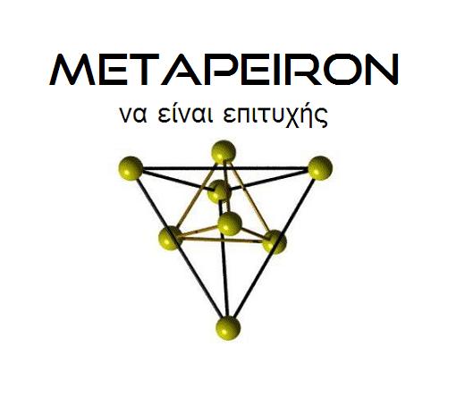 Metapeiron