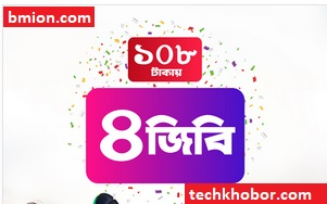 Robi-4GB-108Tk-Internet-Offer-Grandest-Internet-Festival-with-Robi