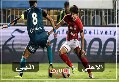 مشاهدة مباراة الاهلي وانبي اليوم بث مباشر في الدوري المصري