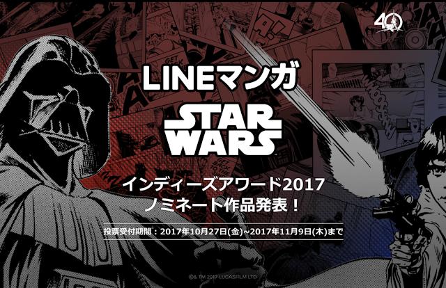 「LINEマンガ STAR WARS インディーズアワード 2017」にノミネートされました!
