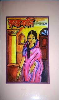 Krishnakali By Kanika Mandal