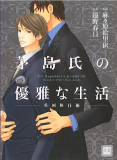 茅島氏の優雅な生活 シリーズ