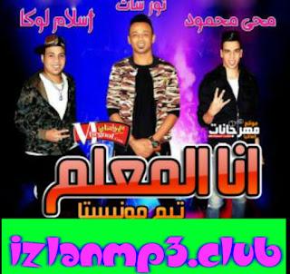 تحميل مهرجان انا المعلم غناء نور سات 2018 mp3
