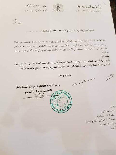 الغربي يوجه بفحص عينات من زيت الزيتون بعد شائعات عن دخول عبوات مؤكسدة من إدلب