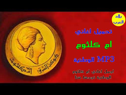 اغاني فلسطين mp3