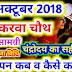 करवा चौथ मून टाइम इन इंडिया  27 अक्टूबर 2018  शनिवार