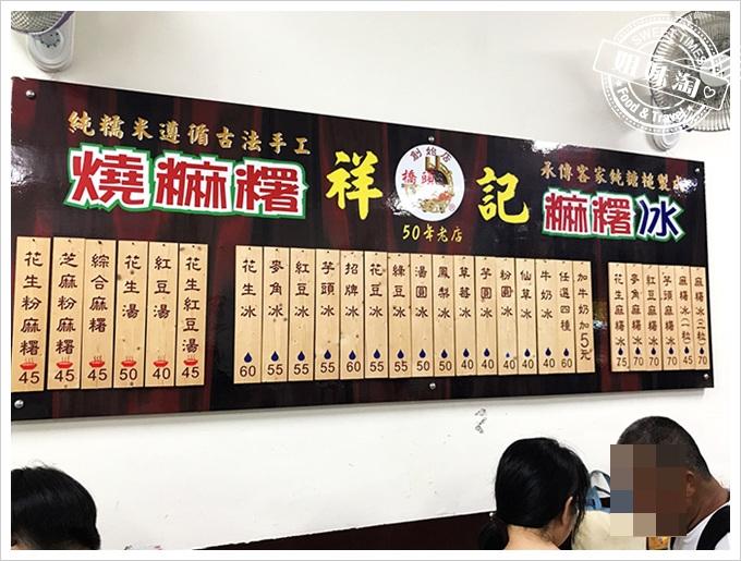 祥記純糖麻糬-台北美食推薦冰品
