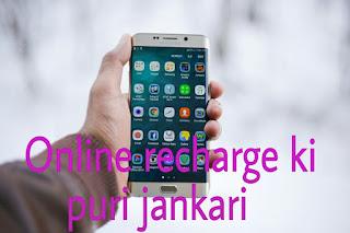 Online recharge good website