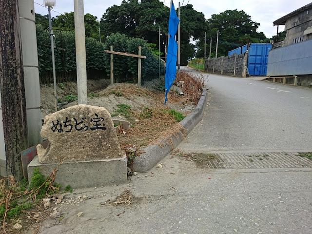 ぬちどぅ宝の石碑の写真