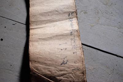長野県生坂村ひとつ石の蔵 古記録 北安曇郡陸郷村日岐 一ツ石