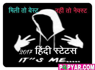 New Status in Hindi 2017 on p4pyar.com