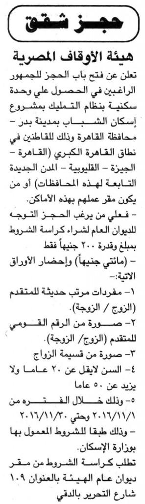 هيئة الأوقاف المصرية عن فتح باب الحجز في مشروع إسكان الشباب   بمدينة بدر