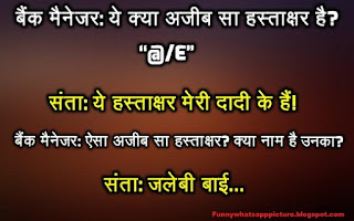 funny hindi jokes pictures