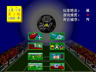 【Dos】甲A風雲,類似足球經理的模擬經營遊戲!