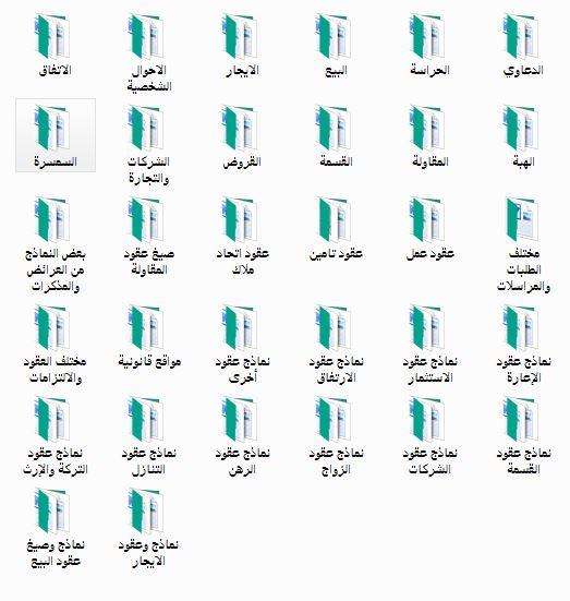 مجموعة المكتبة القانونية العربية