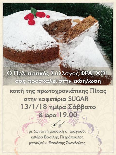 Ο Πολιτιστικός Σύλλογος ΦΡΑΓΧΘΙ κόβει την Πρωτοχρονιάτικη πίτα του