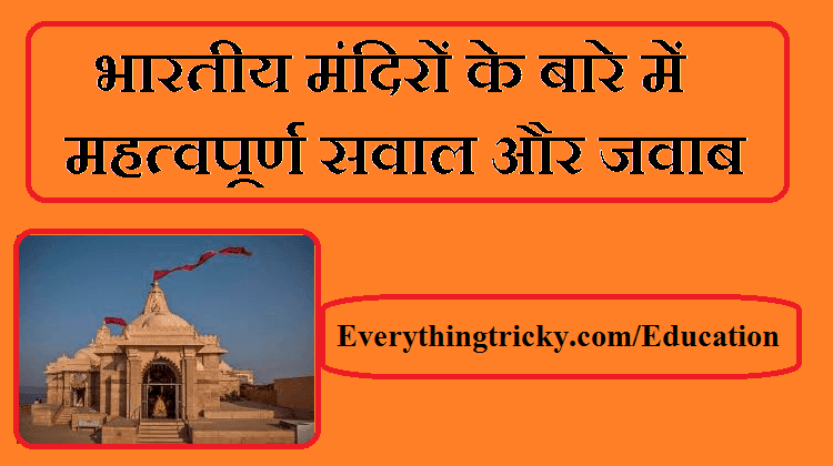 Question and answer about Indian Temple