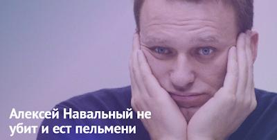 Кто хочет убить Навального