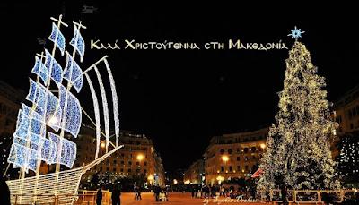 Καλά Χριστούγεννα στη Μακεδονία - Ν. Λυγερός - Opus of N. Lygeros