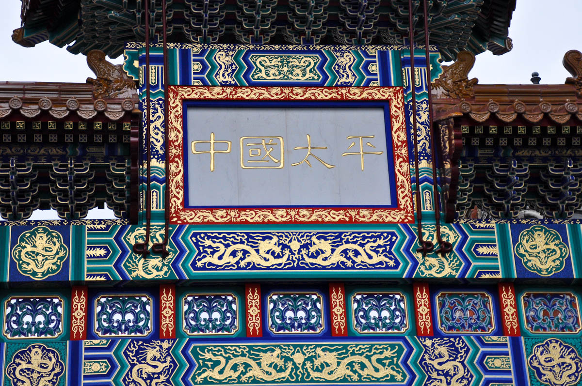 Close-up of the brand new (fourth) Chinatown gate on Wardour Street, Chinatown, London, England