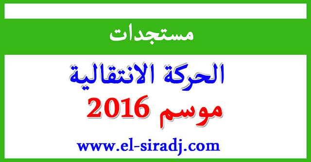 الحركة الانتقالية 2016 haraka