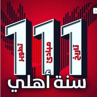 جماهير النادي الاهلي تحتفل 111 سنة علي تأسس النادي الأهلي