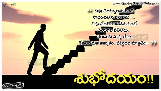 Happy Sunday Good morning quotes in telugu
