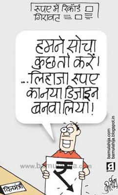 chidambaram cartoon, rupee cartoon, rupee symbol, finance, business cartoon, indian political cartoon