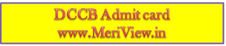 MP DCCB Bank Admit card