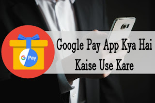 Google_pay_Use_Kaise_Kare
