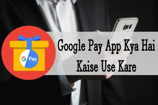 Google Pay App kya Hai - Kaise Use kare - Paisa kaise kamaye