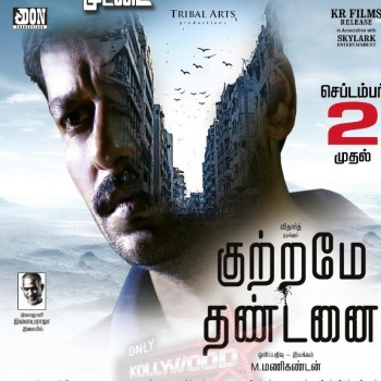 Watch Kuttrame Thandanai (2016) DVDScr Tamil Full Movie Watch Online Free Download