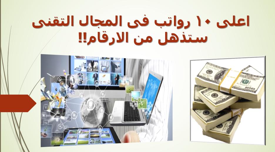اعلى 10 رواتب على مستوى العالم فى المجال التكنولوجى ستذهل من الأرقام !!