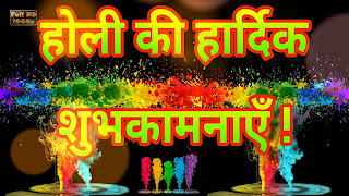 Holi Hindi Whatsapp Staus 2017.