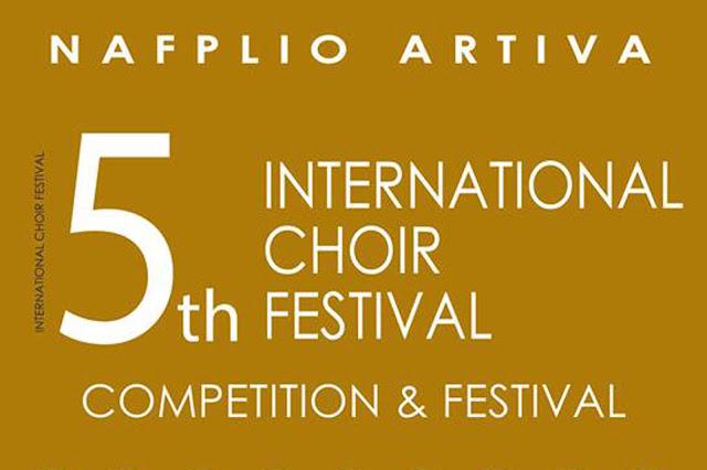 """Έρχεται το """"Ναύπλιο - Artiva 5ο Διεθνές Χορωδιακό Φεστιβάλ Διαγωνιστικών και Ελεύθερων Συμμετοχών"""""""