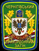 Емблема Чернігівського загону