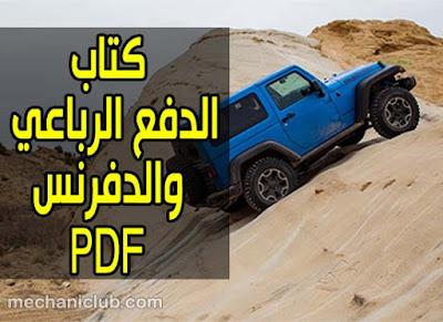 تحميل كتاب شرح الدفع الرباعي 4WD والدفرنس PDF