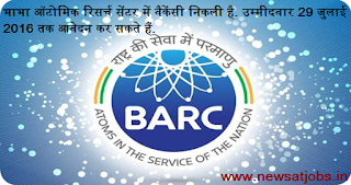 barc-recruitment-2016