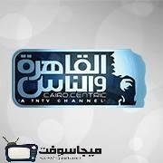 مشاهدة قناة القاهرة والناس بث مباشر الان بدون تقطيع