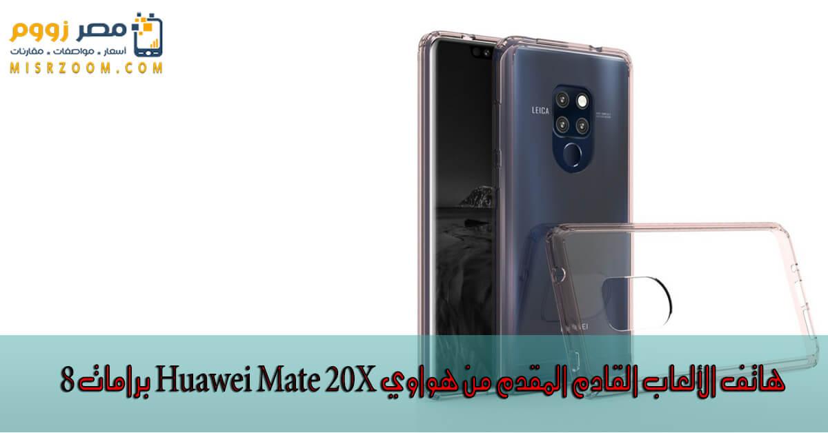 هاتف الألعاب القادم المقدم من هواوي Huawei Mate 20X برامات 8