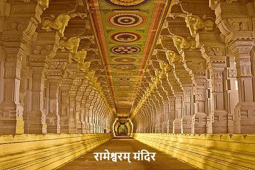 रामेश्वरम धाम ( Rameshwaram Temple Tamil Nadu )