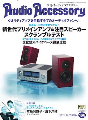AudioAccessory(オーディオアクセサリー) 166号 raw zip dl