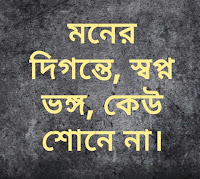 কবি সোয়েব হোসেনের কবিতা।