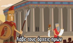 28 βρισιές στην Αρχαία Ελληνική που θα σας εκπλήξουν.