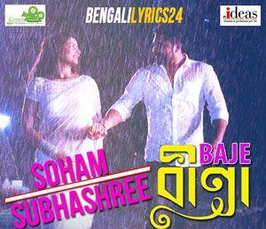 Baje Bina - Dekh Kemon Lage, Subhasree Ganguly, Soham