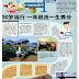 【雜誌採訪】【澳洲打工度假】台灣女孩講述澳神奇之旅:一年經歷將成為一生養分