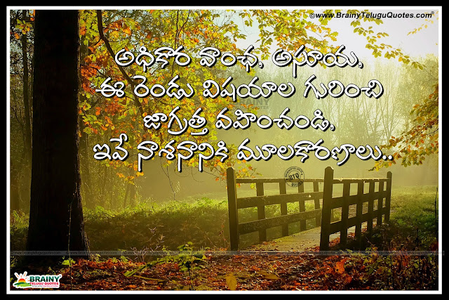 Telugu Best All Time Life Inspirational Quotations