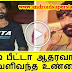 REAL FACT DHANUSH JALLIKKATTU | ANDROID TAMIL