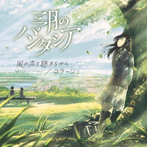 Sangatsu no Phantasia - Kaze no Koe wo Kikinagara / Collage [FLAC 24bit   MP3 320 / WEB]