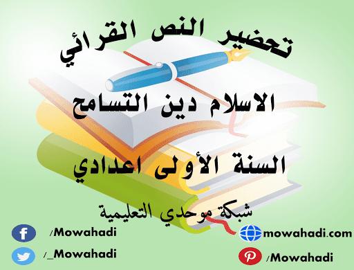 تحضير النص القرائي الإسلام دين التسامح للسنة الأولى اعدادي